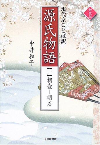 現代京ことば訳 源氏物語〈1〉桐壺‐明石