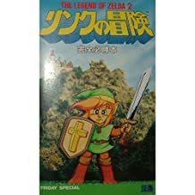 Adventure full of victory this link (NES victory this Friday Special) (1987) ISBN: 4880631752 [Japanese Import]