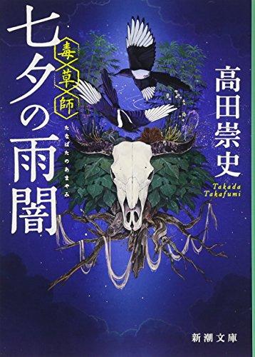 七夕の雨闇: ―毒草師― (新潮文庫)