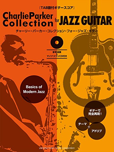 (【TAB譜付ギタースコア】Charlie Parker Collection for JAZZ GUITAR【参考演奏&マイナスワンCD付き】)