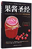 img - for The Collection of Jams (Make World Top Jams with Masters) (Chinese Edition) book / textbook / text book