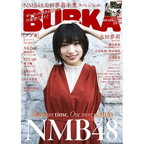 BUBKA 2020年1月号 表紙画像