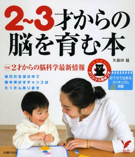 2‾3才からの脳を育む本―おうちで出来るカリキュラム満載 (セレクトBOOKS)
