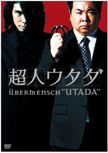 Amazon | 超人ウタダ DVD-BOX -T...