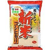 令和元年産 新米 宮崎県産 コシヒカリ 5kg (白米精米 約4.5kgでお届け)