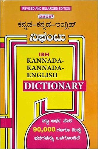 Buy Ibh Kannada Kannada English Dictionary Book Online At Low Prices In India Ibh Kannada Kannada English Dictionary Reviews Ratings Amazon In
