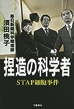 捏造の科学者 STAP細胞事件 (文春e-book)