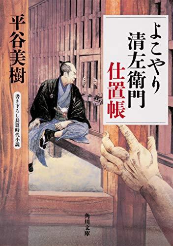 よこやり清左衛門仕置帳 (角川文庫)