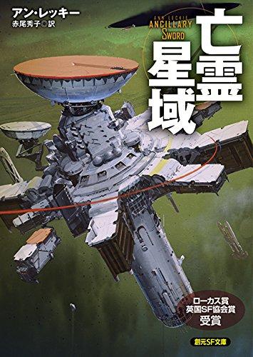 亡霊星域 (創元SF文庫)