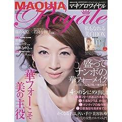 MAQUIA Royale 最新号 サムネイル