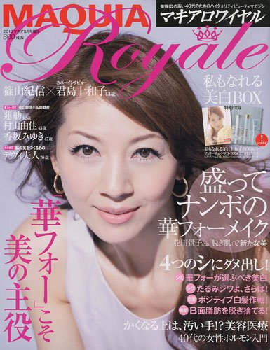 MAQUIA Royale 最新号 表紙画像
