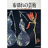 World of Ayako Miyawaki consummate skill '40 creation applications - art of cloth (1989) ISBN: 4022584548 [Japanese Import]