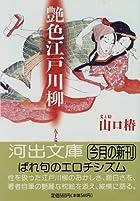 艶色江戸川柳 (河出文庫)