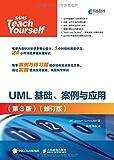 UML基础、案例与应用(第3版)(修订版)