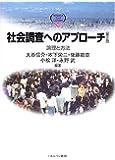 社会調査へのアプローチ―論理と方法 (MINERVA TEXT LIBRARY)