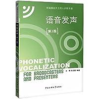 新编播音员主持人训练手册:语音发声(第3版)(附CD光盘)