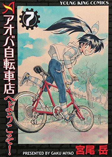 アオバ自転車店へようこそ! 7 (ヤングキングコミックス)
