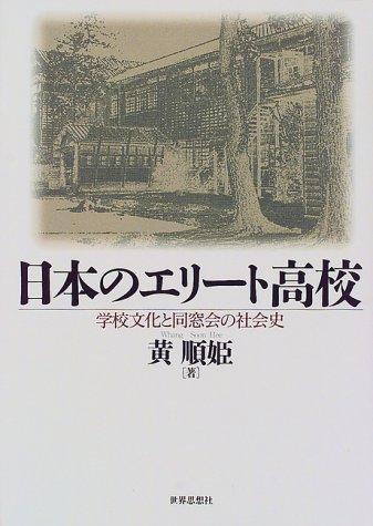 日本のエリート高校―学校文化と同窓会の社会史