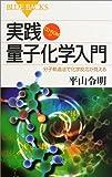 実践量子化学入門―分子軌道法で化学反応が見える CD-ROM付 (ブルーバックス)