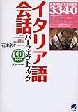 イタリア語会話パーフェクトブック (CD BOOK)