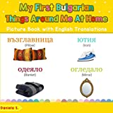 My First Bulgarian Things Around Me at Home Picture Book with English Translations: Bilingual Early Learning & Easy Teaching Bulgarian Books for Kids (Teach & Learn Basic Bulgarian words for Children)