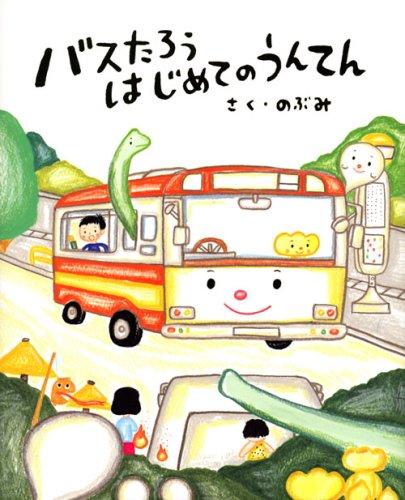 バスたろう はじめての うんてん (講談社の創作絵本)
