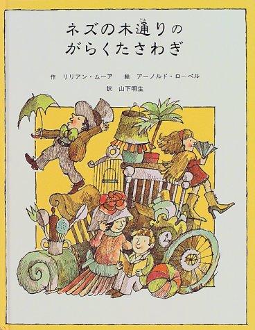 ネズの木通りのがらくたさわぎ (子どもの文学・緑の原っぱシリーズ)