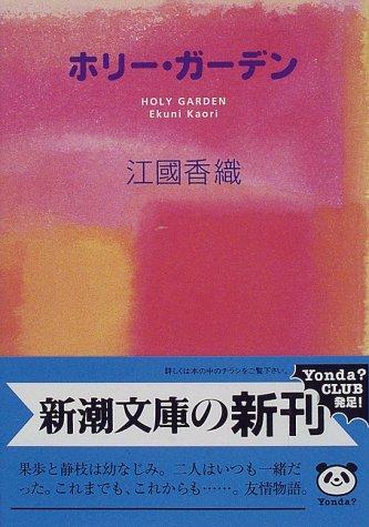 ホリー・ガーデン (新潮文庫)