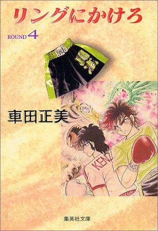 リングにかけろ (4) (集英社文庫―コミック版)