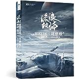 流浪地球—刘慈欣短篇小说精选
