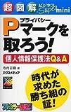 超図解ビジネスSuper mini Pマークを取ろう!個人情報保護法Q&A (超図解ビジネスSuper miniシリーズ)