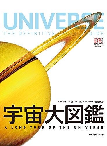 宇宙大図鑑 (ネコ・パブリッシングDKブックシリーズ)