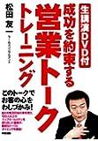 生講演DVD付 成功を約束する営業トークトレーニング