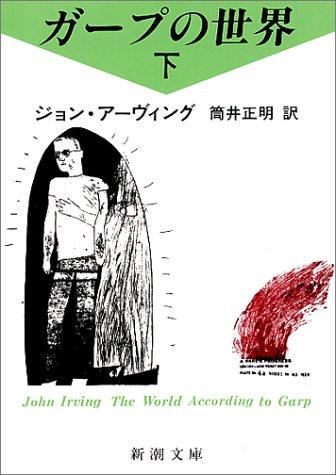 ガープの世界〈下〉 (新潮文庫)
