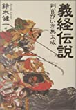 Yoshitsune legend - root for the underdog culmination (2004) ISBN: 4096261335 [Japanese Import]