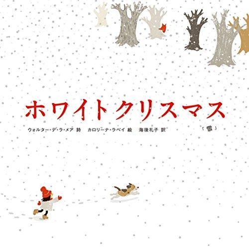 ホワイトクリスマス 「雪」