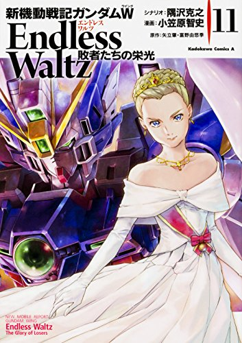 New Mobile Report Gundam Wing Endless Waltz The Glory of Losers Vol.11 Comic