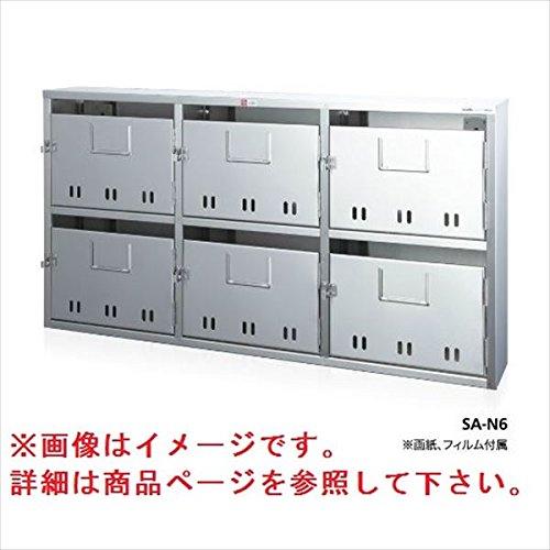コーワソニア 集合郵便受箱 SA-Nシリーズ 2列2段タイプ  SA-N4 B0721MHRLF 16500