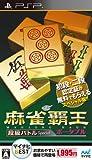 麻雀覇王ポータブル 段級バトルスペシャル(マイナビBEST)(ULJM-06074) [PSP]