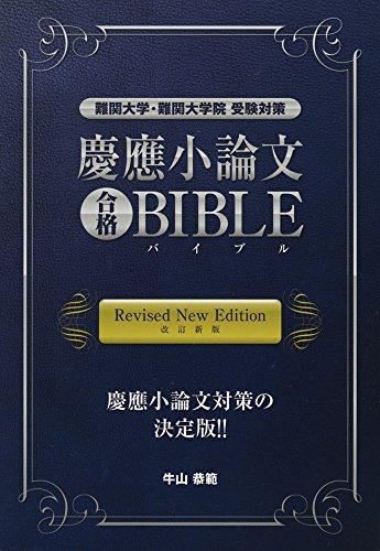 慶応小論文合格BIBLE 改訂新版 (Yell books)