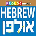 ULPAN IVRIT - Textbook (Lessons 23-36) - Part 2: ULPAN IVRIT: A New Course for Hebrew Learners, in Ulpan Classes or for Self-Study Audiobook by  PROLOG Media Narrated by  Nir,  Danny,  Hani,  Limor