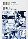 Ookiku Furikabutte Vol.18