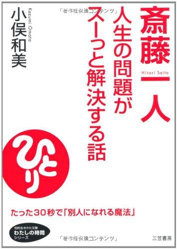 Read Online Saitō hitori jinsei no mondai ga sūtu to kaiketsusuru hanashi PDF