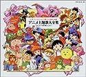 日本アニメーション創立25周年企画 アニメ主題歌大全集