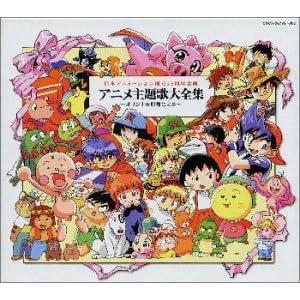 [转贴]日本アニメーション創立25周年企画 アニメ主題歌大全集 (共8CD)