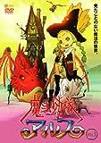 魔法少女隊アルス VOL.3 [DVD]
