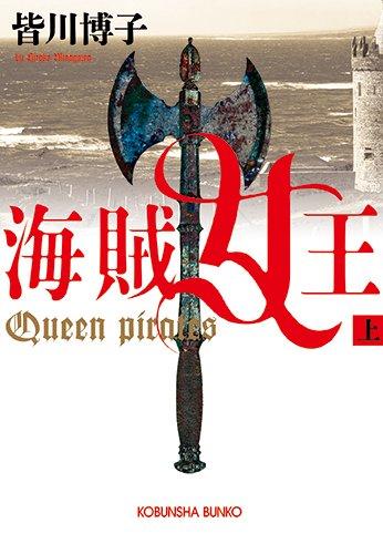 海賊女王 上 (光文社文庫)