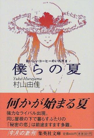 おいしいコーヒーのいれ方 (2) 僕らの夏 (集英社文庫)