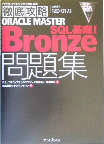 徹底攻略ORACLE MASTER Bronze SQL基礎1問題集 (ITプロ/ITエンジニアのための徹底攻略)