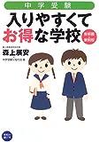 中学受験 入りやすくてお得な学校 (地球の歩き方BOOKS)